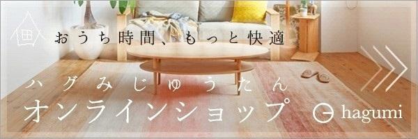 ハグみじゅうたん - ロハスな手仕事ラグ 天然ウール素材の絨毯・カーペット