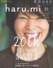 haru_mi 秋 Vol.41 表紙