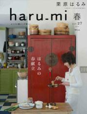 2013年3月1日発売の「haru_mi 春Vol.27」に、ハグみじゅうたんが掲載されました。