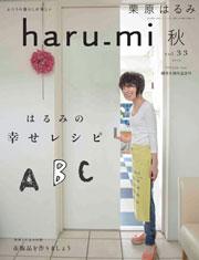 haru_mi 秋 Vol.33 表紙