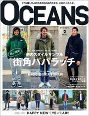 OCEANS(オーシャンズ)2015年2月号 表紙