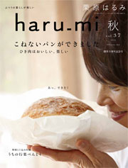 haru_mi 秋 Vol.37 表紙
