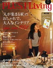 PLUS1 LIVING No.93 表紙