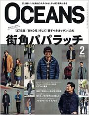OCEANS 2月号 表紙