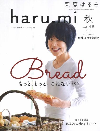 haru_mi 秋 Vol.45 表紙