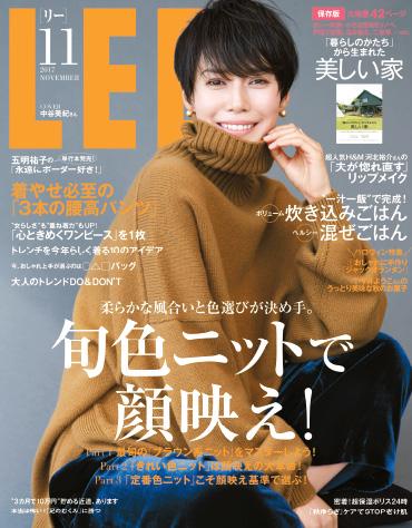 LEE 2017年11月号 表紙