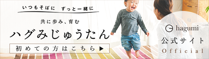 ハグみじゅうたん公式サイト