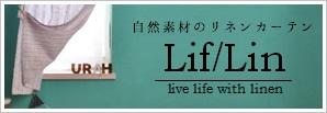 自然素材のリネンカーテン Lif/Lin(リフリン)