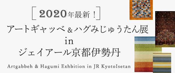 GW 京都 宇治にてアートギャッベ展 開催