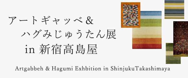 アートギャッベ&ハグみじゅうたん展 in 新宿高島屋