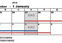2017-2018 年末年始カレンダー
