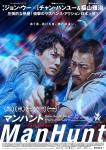 ハグみじゅうたん協力映画『マンハント』が公開されました!