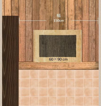 150cm の玄関に 60cm×90cm の玄関マット