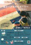 ☆8/31〆切☆「私とハグみのストーリーコンテスト」 開催のお知らせ