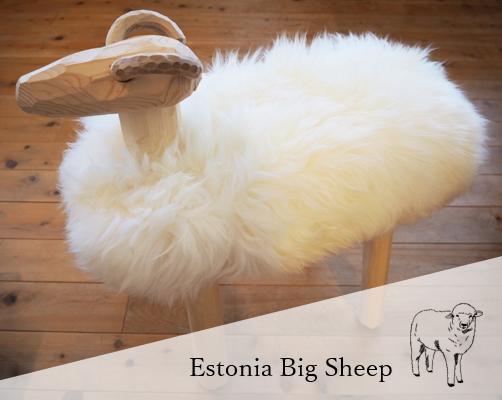 エストニア 羊の置物(大)