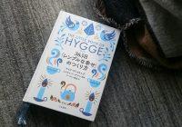 『ヒュッゲ 365日「シンプルな幸せ」のつくり方』