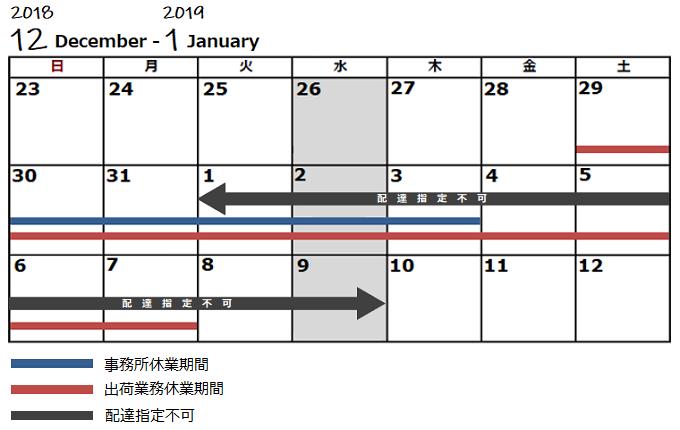 2018-2019 年末年始カレンダー