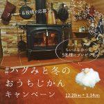 1/14(月)まで!#ハグみと冬のおうちじかん instagramキャンペーン開催のお知らせ