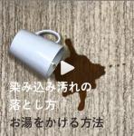 【ウールラグのお手入れ】染み込み汚れにお湯かけ方法!【ショート動画】