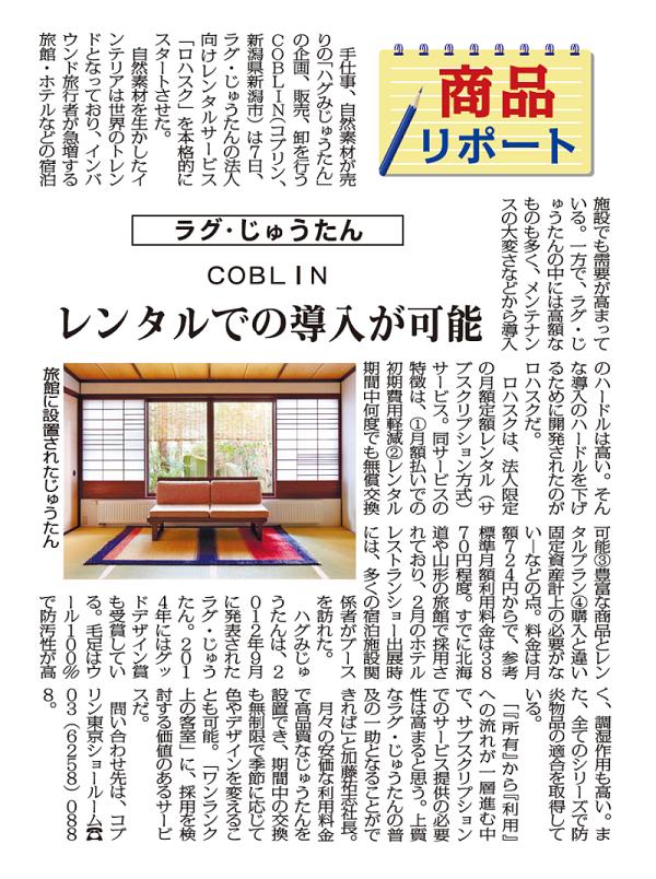 観光経済新聞に掲載されたラグ・絨毯のレンタルサービス「ロハスク」の記事