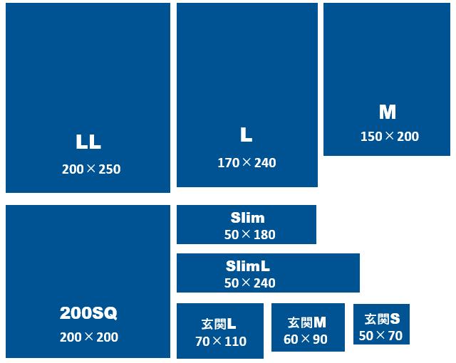 ハグみじゅうたん てざわりシリーズサイズ一覧
