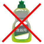 食器用中性洗剤は使用不可