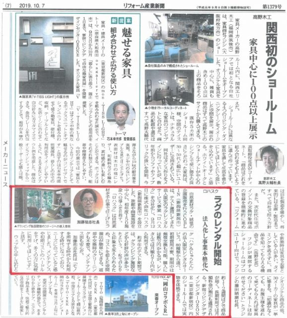 【掲載記事】リフォーム産業新聞 2019年10月7日発行