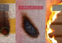 【燃焼実験】綿・ウール・ポリエステルのラグの燃え方を比較