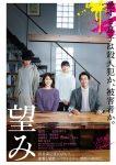 今秋公開映画『望み』にハグみじゅうたん登場!